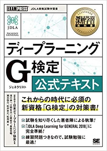 深層学習教科書 ディープラーニング G検定(ジェネラリスト) 公式テキスト (日本語) 単行本(ソフトカバー)